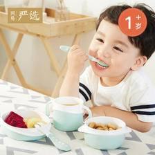 网易严选 亲子碗 儿童餐具套装6件套