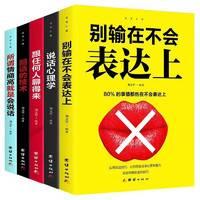 《别输在不会表达上系列》口才训练 全5册