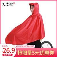 天堂成人自行车雨衣防风加厚电动车单车男女雨披摩托车学生雨披