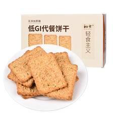 低GI饱腹代餐全麦饼干无糖精粗粮饼