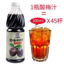 解暑开胃:东具 浓缩9倍浓浆酸梅汁 1.5kg
