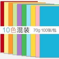 Maxleaf 玛丽 A4彩色复印纸 10色混装 100张