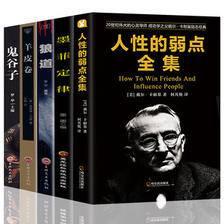 《厚黑学》+《鬼谷子》+《人性的弱点》+《墨菲定律》+《羊皮卷》  历史低价