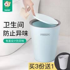 汉世刘家 摇盖创意垃圾桶 10L