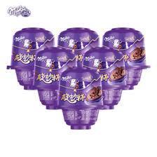 Milka 妙卡 巧克力酱旋妙杯20g*6杯