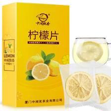 中闽飘香 柠檬干片 2盒共40包