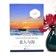 《老人与海》英汉对照注释版