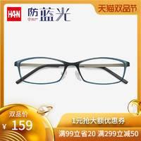 HAN 汉防 超轻近视眼镜框架