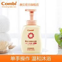 Combi康贝植物保湿系列婴儿沐浴露