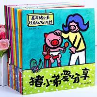 《尿布猪小弟·行为认知训练》(全16册)