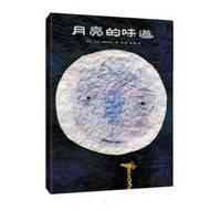 《月亮的味道》精装绘本