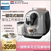 Philips/飞利浦 HD8652意式saeco喜客全自动浓缩现磨咖啡机全进口