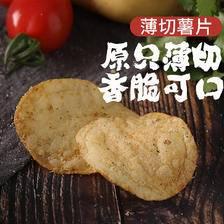 Thins纤味 薯片澳洲原装进口 175g/袋