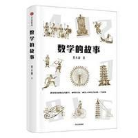 中亚Prime会员:《数学的故事》蔡天新教授全新力作