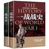 《一战+二战战史》全2册