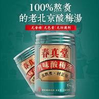 100%熬煮,春真堂 正宗老北京酸梅汤饮料245mlx12罐