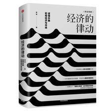 Prime会员《经济的律动:读懂中国宏观经济与市场》