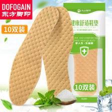 10双装 薄荷香味除臭透气鞋垫
