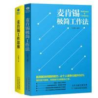 《麦肯锡经典套装:极简工作法+工作思维》(共2册)