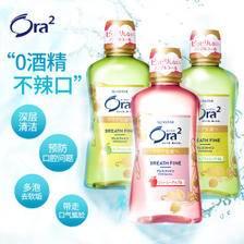 日本上市公司 ora2皓乐齿 果汁口感0酒精漱口水 450mL*3支 盛典价