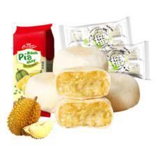 UK榴莲饼300g榴莲酥休闲食品小吃美零食传统糕点心早餐饼无蛋黄