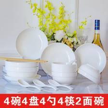 景德镇餐具(4盘4碗4勺4双筷2面碗)