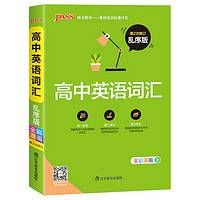 《pass绿卡图书 高中英语词汇乱序版》
