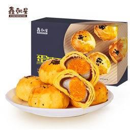 蛋黄酥 雪媚娘 海鸭蛋黄 传统手工美食