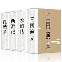 《中国古典文学四大名著》全4册 裸脊精装