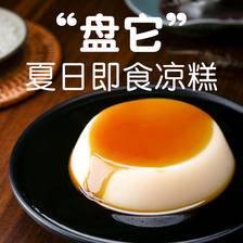 锦城记 红糖凉糕 3碗装 13.9元包邮(第二件9.9元)