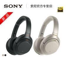 索尼(SONY) WH-1000XM3 蓝牙降噪耳机  券后2199元