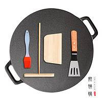 巧阁 铸铁煎饼锅 28cm 送煎饼果子工具