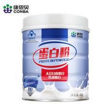康恩贝 蛋白粉 新西兰进口乳清蛋白 400g/罐  2罐