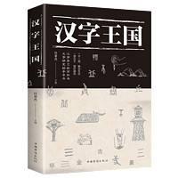 《汉字王国》彩色插图版9.9包邮