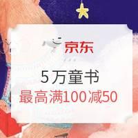 促销活动 : 京东 让孩子在爱与阅读中成长 5万童书