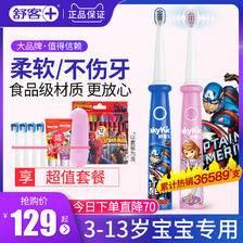 舒客舒克儿童款电动牙刷3—12岁小孩宝宝充电式自动刷牙