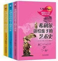 《希利尔写给儿童的世界历史+世界地理+艺术史》(套装全3册)