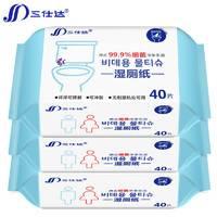 三仕达 湿厕纸 40片*3包