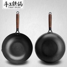 永续 手工精铸老炒锅 鱼鳞纹 32cm
