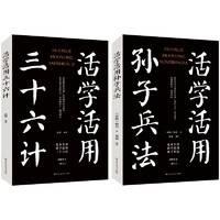 《活学活用 孙子兵法+三十六计 》全2册
