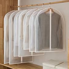 5件套加厚磨砂家用衣服加厚挂式防尘罩 券后¥15.9