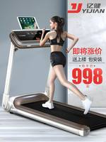 亿健精灵Note跑步机家用款减肥小型室内健身房专用走步超静音折叠