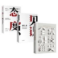 态度+见识+全球科技通史 吴军作品套装共3册