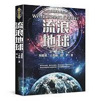 《流浪地球》(科幻小说作品集)