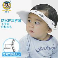 马博士儿童洗头帽宝宝洗发帽护耳婴儿洗澡浴帽可调节