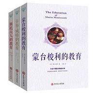 《蒙台梭利+斯托夫人+卡尔威特的教育全书》全3册