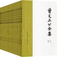 京东PLUS会员 :  《曾国藩·曾文正公全集》(共16册)