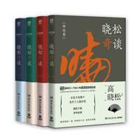 《晓松奇谈套装:命运卷+情怀卷+人文卷+世界卷》(全四册)
