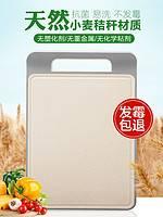 谷纤维稻壳菜板抗菌防霉砧板家用