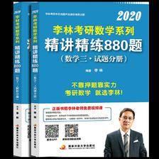 《李林2020考研数学三 基础强化880题》